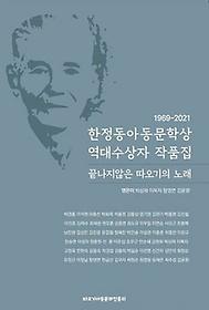 한정동아동문학상 역대수상자 작품집