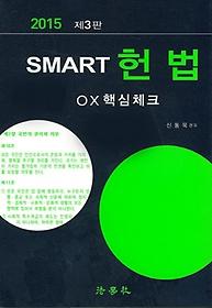 헌법 OX핵심체크(2015)