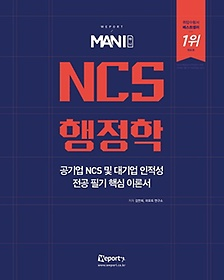 MANI 마니 NCS 행정학