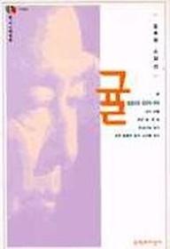 귤(문지스펙트럼:한국문학선 4)