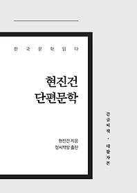 현진건 단편문학(큰글씨책)
