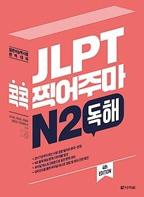 JLPT 콕콕 찍어주마 N2 독해