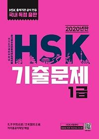HSK 기출문제 1급(2020)