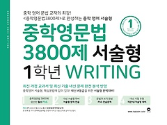 중학영문법 3800제 서술형 1학년 Writing
