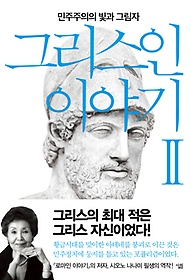 그리스인 이야기. 2