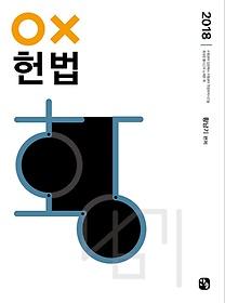 오엑스 헌법(2018)