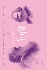 두 사람: 마르크스와 다윈의 저녁 식사