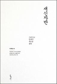 새신자반(100쇄 기념 한정판)