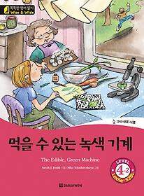 "<font title=""먹을 수 있는 녹색 기계(The Edible, Green Machine)"">먹을 수 있는 녹색 기계(The Edible, Green...</font>"