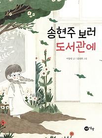 송현주 보러 도서관에