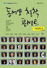 동서양 철학 콘서트: 서양철학 편
