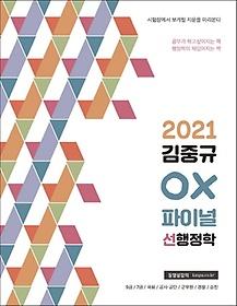 김중규 OX 파이널 선행정학(2021)