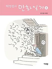 허영만의 만화일기. 2