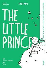 어린 왕자(The Little Prince)