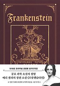 "<font title=""프랑켄슈타인(초판본)(1818년 오리지널 초판본 표지디자인)"">프랑켄슈타인(초판본)(1818년 오리지널 초...</font>"