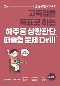 하주응 상황판단 퍼즐형 문제 Drill