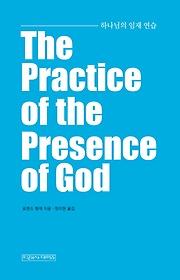 하나님의 임재 연습
