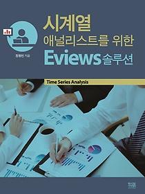 시계열 애널리스트를 위한 Eviews 솔루션