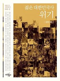 젊은 대한민국사: 위기