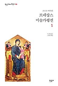 르네상스 미술가평전. 1