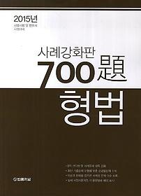 형법 사례강화판 700제(2015)