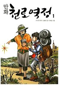 만화 천로역정. 1
