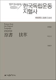한국독립운동지혈사(큰글씨책)