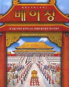 "<font title=""베이징: 천 년을 이어온 중국의 수도 위대한 왕조들의 역사 이야기"">베이징: 천 년을 이어온 중국의 수도 위대...</font>"
