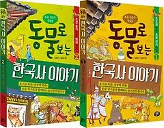 동물로 보는 한국사 이야기 세트(1-2권)