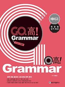 "<font title=""고고 그래머(Go, 고! Grammar) 예비고 영문법 단기 특강"">고고 그래머(Go, 고! Grammar) 예비고 영문...</font>"