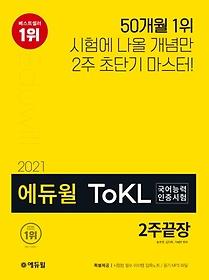 ToKL 국어능력인증시험 2주끝장(2021)