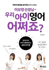 이보영 선생님~ 우리 아이 영어 어쩌죠?