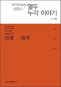 열두 누각 이야기(큰글씨책)