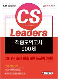 """<font title=""""CS Leaders(CS리더스관리사) 적중모의고사 900제(2021)"""">CS Leaders(CS리더스관리사) 적중모의고사 ...</font>"""