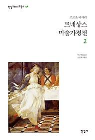 르네상스 미술가평전. 2