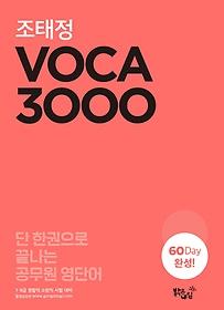 VOCA 3000(2019)