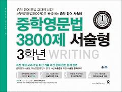 중학영문법 3800제 서술형 3학년 Writing