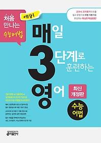 """<font title=""""예비 매3영 매일 3단계로 훈련하는 영어 수능어법(2019)"""">예비 매3영 매일 3단계로 훈련하는 영어 수...</font>"""