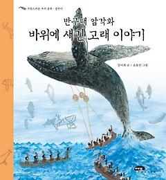 반구대 암각화 바위에 새긴 고래 이야기