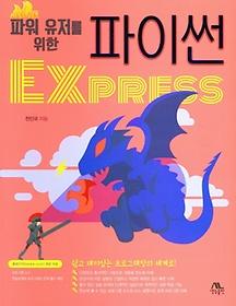 파이썬 Express