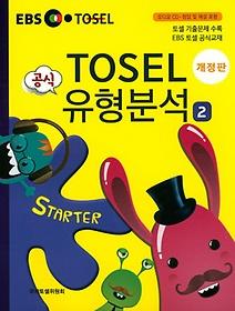 TOSEL 공식 유형분석 Starter. 2