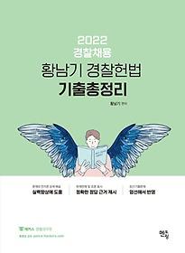 황남기 경찰헌법 기출총정리(2022)