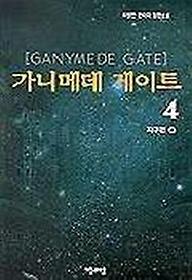 가니메데 게이트 4