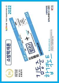 2022 김동준 소방학개론 합격노트