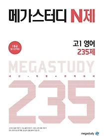 메가스터디 N제 고등 영어 고1 235제(2021)