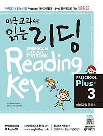 "<font title=""미국교과서 읽는 리딩 Preschool Plus. 3: 예비과정 플러스"">미국교과서 읽는 리딩 Preschool Plus. 3: ...</font>"