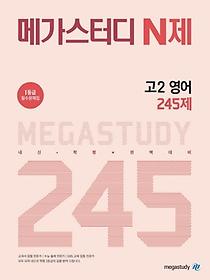 메가스터디 N제 고등 영어 고2 245제(2020)