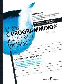 "<font title=""난 정말 C PROGRAMMING을 공부한 적이 없다구요"">난 정말 C PROGRAMMING을 공부한 적이 없다...</font>"