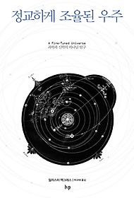 정교하게 조율된 우주