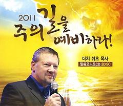 주의 길을 예비하라. 2(2011)(CD)